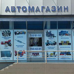 Автомагазины Анопино