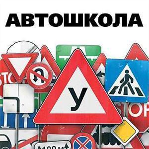 Автошколы Анопино
