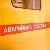 Аварийные службы в Анопино