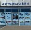 Автомагазины в Анопино